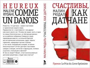 RUSSIA - HAPPY AS A DANE - cover